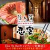 【オススメ5店】東武東上線 和光市~新河岸・新座(埼玉)にあるもつ鍋が人気のお店