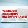 え!?Audible高すぎ!Android端末でTalkBackにKindle書籍を読み上げてもらう方法