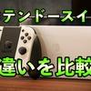 ニンテンドースイッチ有機ELモデル「違い」を比較【新型Switch/次期モデル】