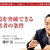 NSGグループ代表・池田弘さんの考え方から学ぶ!社会人として大切にしていくこと