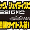 【デジーノ】人気ロッドの2020年モデル「ドォグ、シェイディスピン」通販サイト入荷!