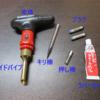 (ラバー・ゴム充填式)パンク修理キット 使い方・使用方法【自動車】