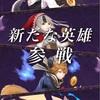 新英雄「妖狐の親子、ガルーの親子」がくる!