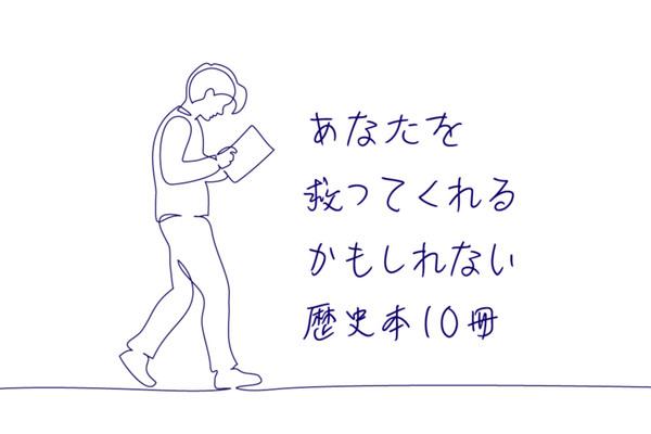 つらい月曜日を迎える前に読んでほしい 仕事への活力がわく歴史本10冊