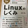 Linuxのしくみ ~実験と図解で学ぶOSとハードウェアの基礎知識 読みました