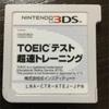 TOEIC攻略法〜その12〜