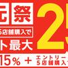 【10時〜】au PAYマーケット還元祭☆ポイント最大25%還元。還元祭クーポン配布中!総額100万Pontaポイントが当たるキャンペーンも