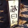 国登録有形文化財!つくばの古民家カフェ『蔵日和』でパンをテイクアウト