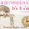 【週末英語#107】英語で「時間(時刻)」を伝える様々な表現