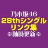 【乃木坂46】28thシングル『君に叱られた』 リンク集    #君に叱られた