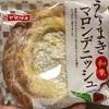 ヤマザキ うずまき和栗 マロンデニッシュ 食べてみました