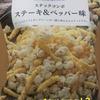 ファミリーマート ファミマコレクション『スナックコンボ ステーキ&ペッパー味』を食べてみた!