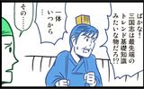 三男志 第1話「三国志」【歴史まんが】