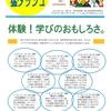 93期岡山労働学校の内容紹介!