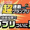 第1回「少年ジャンプ+」超連載グランプリのグランプリ作品が決定!!
