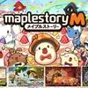 人気の無料スマホゲームアプリ「メイプルストーリーM」はみんなでわいわい楽しめる横スクロールアクションRPG