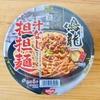 セブンプレミアム「鳴龍 汁なし担々麺」はもっちり麺と坦々ダレがクセになる!