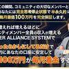 成田童夢×吉岡正志 ALLIANCEコミュニティに「参加しない理由」