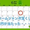 ドリームジャンボ宝くじで7億円が当たった・・・ (700 million yen was hit by Dream Jumbo lotteries ...)