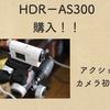 初めてのアクションカメラ購入 HDR-AS300