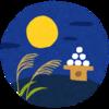 「お月見」を簡単な英語で説明する