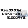 アメックススカイトラベラー入会キャンペーンで10,000マイル【2018年最新版】