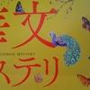 ハヤカワミステリマガジン HAYAKAWA MYSTERY MAGAZINE No.733 3 March 2019 |特集|華文ミステリ THE CHINESE MYSTERY 半分読了