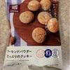 【糖質制限】アーモンドパウダーたっぷりのクッキーを実食!【ナチュラルローソン】【低糖質】