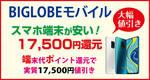 【8月】BIGLOBEモバイル 端末購入で最大29860円相当還元&月額料金割引!