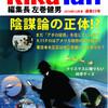発売中!特集「陰謀論の正体!?」 理科の探検(RikaTan)誌12月号