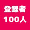 【5カ月で登録者100人】底辺DIY系Youtuberのリアルな経過観察と登録者100人までの道のり