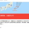台風12号は東にそれる
