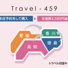 Travel 459 キャンペーン!
