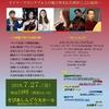 7月27日(金)バロック音楽の新星達〜古楽器で奏でる3国の絆〜