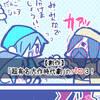 【創作漫画】【水戸黄門パロ3】仲直りした3人!でも失った信頼を取り戻すは難しいよねっての話