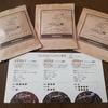 自家焙煎珈琲所Croaster Select coffee(シーロースター セレクト コーヒー)のウェルカムパック(お試しセット)を飲んだ感想