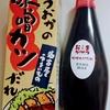 味噌ダレ地獄2