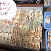 """富士宮の望月商店""""ヤオヤノフルーツサンド""""シャインマスカットが美味しい"""