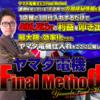 ヤマダ電機せどりfinal method(ファイナルメソッド)の評価&レビュー