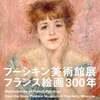 愛知県美術館「プーシキン美術館展- フランス絵画300年 」2013/4/26~2013