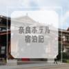 【奈良】奈良ホテル宿泊記