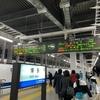 【博多→広島 山陽新幹線 のぞみ64号・乗車記】・日本縦断第4話