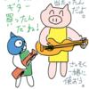 昼間、何してるかって?…ずっとギター弾いてる。
