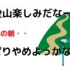 「週末登山かぁ、楽しみだなぁ」→「今日行くのやめよっかな・・」