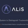 「ALIS」ブロックチェーンを用いたソーシャルメディアプラットフォーム/トークンを用いた経済圏