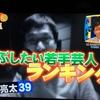 【ワイドナショー】山里亮太がつぶしたいと思う若手芸人ランキングが割とガチな件。