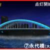 #348 東京五輪に向け永代橋ライトアップ開始 隅田川10橋で4橋目、2020年1月24日