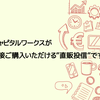 【ひふみ投信】ファンド定点観測2017年5月