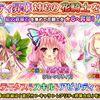 【花騎士】昇華ガチャでJBハナモモちゃんお迎えです!