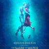 【感想】映画 シェープ・オブ・ウォーター 水の形は定まらない